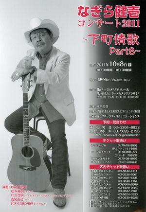 Shitamachijouka20111024_2